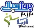 به روز رسانی نرم افزار رستورانی آریاسان نسخه 3.13