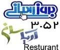 به روز رسانی نرم افزار رستورانی آریاسان نسخه 3.52