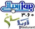 به روز رسانی نرم افزار رستورانی آریاسان نسخه 3.60